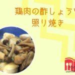 おいしい酢 レシピ