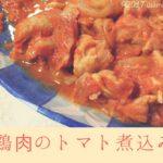 鶏肉トマト煮込み レシピ