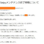 Selpy メンテナンス問い合わせ